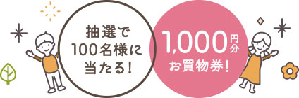 100名様に1000円分商品券当たる!