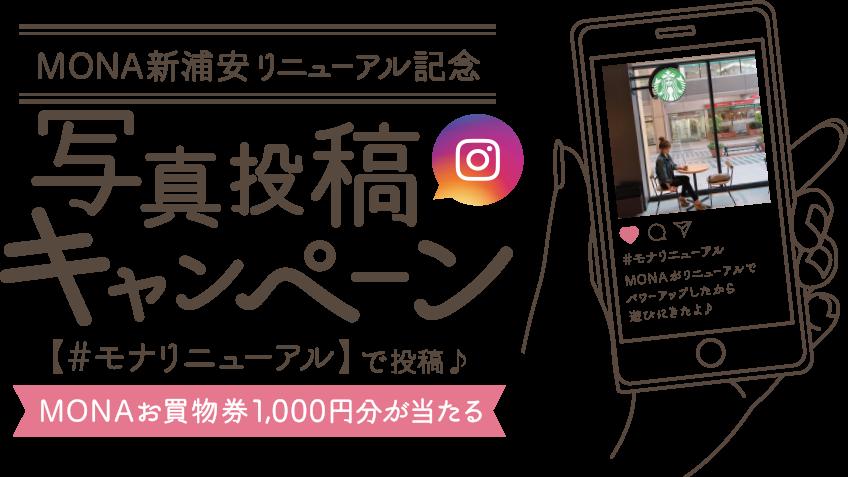 リニューアル記念★写真投稿キャンペーン