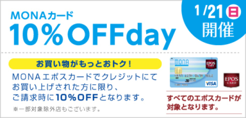 MONAカードお得day(10%OFF)