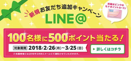 LINE@お友達キャンペーン