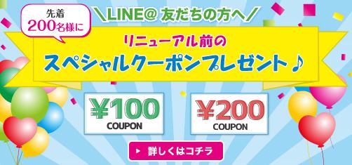 LINE@友だち【先着200名様】にスペシャルクーポンプレゼント★