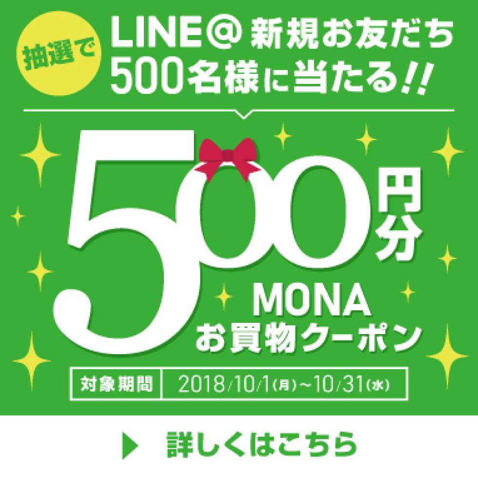LINE@新規お友だち登録キャンペーン