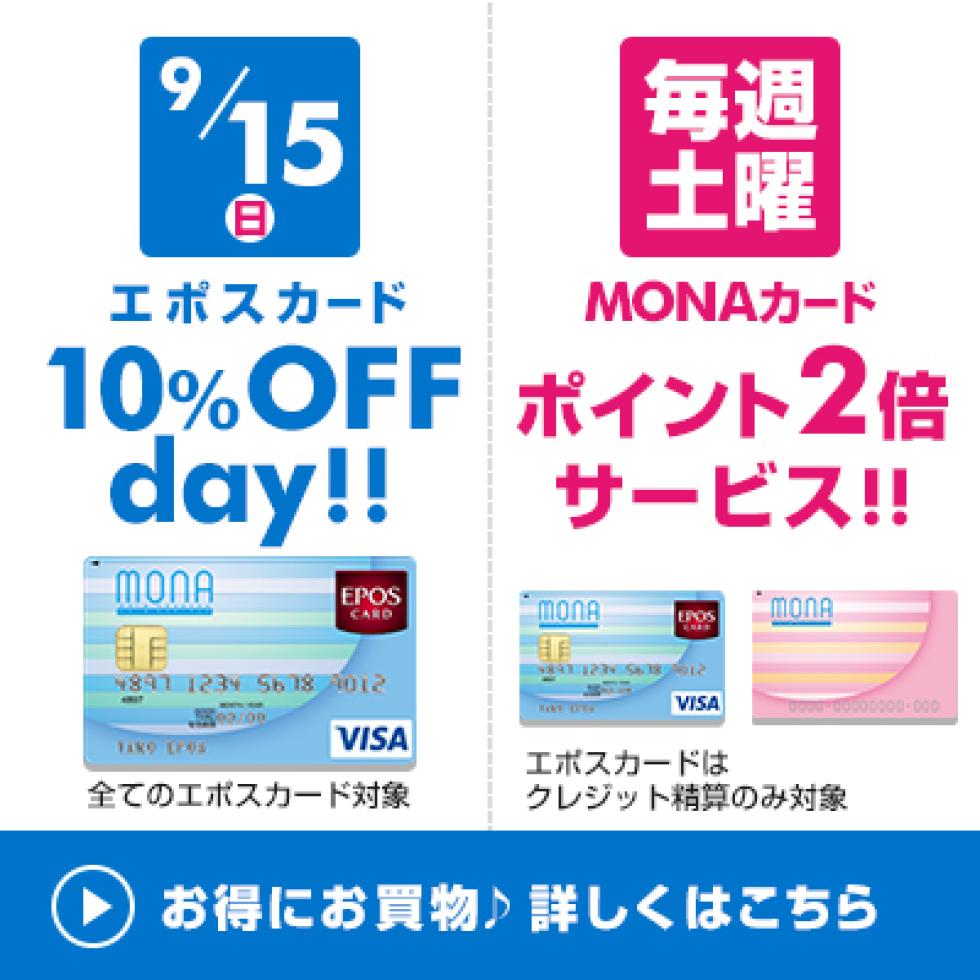 monaカードお得day