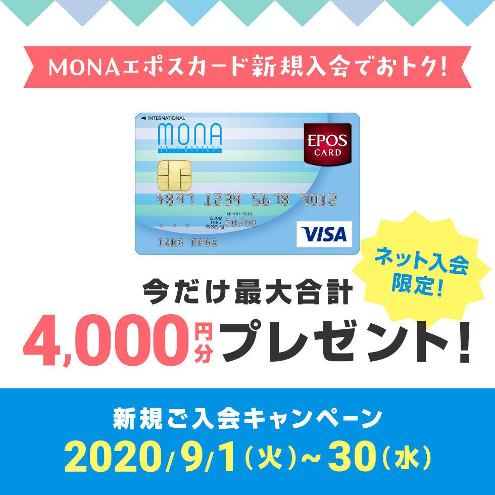 ネット入会限定! MONAエポスカード新規ご入会キャンペーン