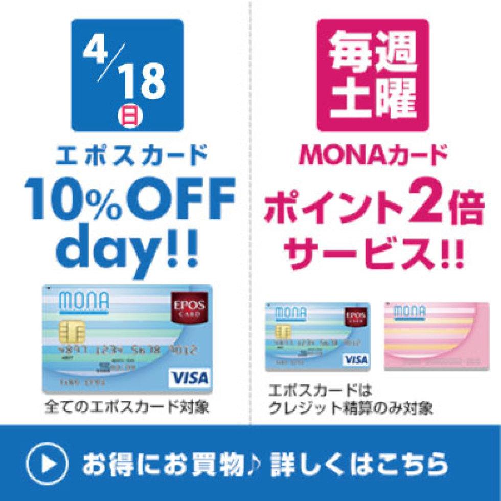 MONAエポスカード10%OFFday♪