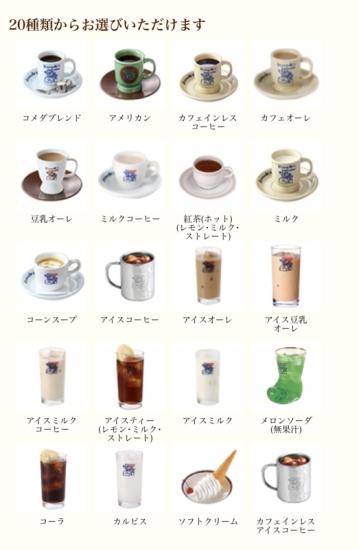 コーヒーチケット