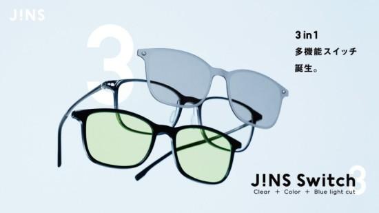 進化した新「JINS Switch」が発売!