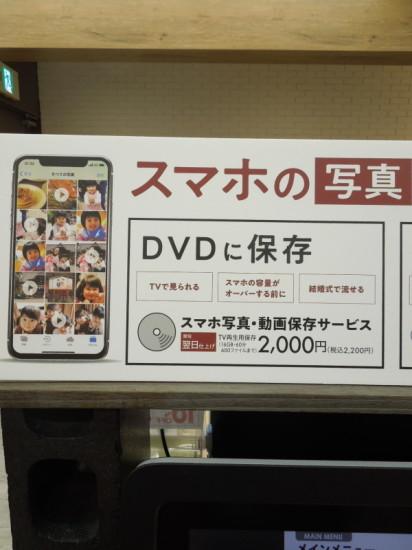 スマホの写真・動画をTV再生用DVDに保存しておきましょう 保存,テレビ,鑑賞,スマホ,