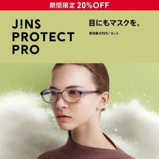 飛沫最大92%カットJINS PROTECT期間限定20%