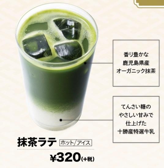 抹茶ラテ(ホット/アイス)