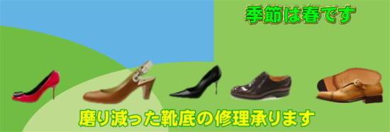 ブーツのカカト(化粧)の修理交換 ブーツのトップリフト