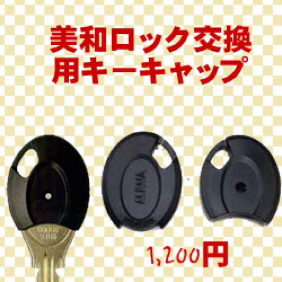 MIWA 純正キーキャップ MIWA 交換用キー樹脂ヘッド