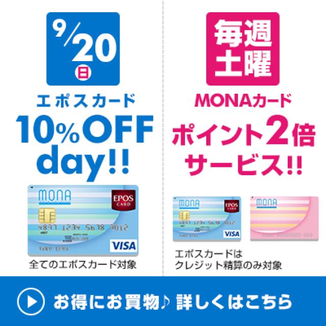 MONAエポスカード 10%OFFday