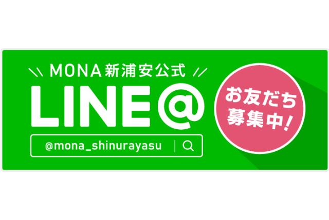 mona新浦安LINE@友だち募集中!