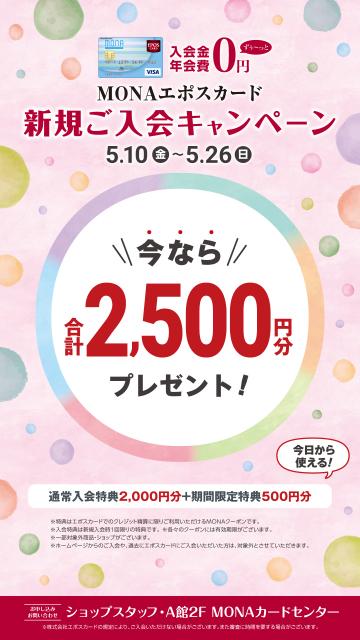 MONAエポスカード新規入会キャンペーン