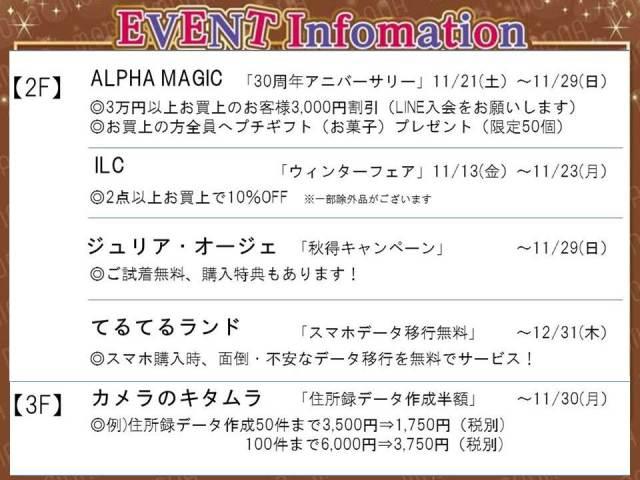 11月イベントインフォメーション