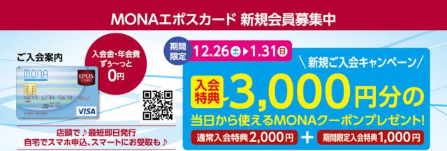 \MONAエポスカード/新規ご入会キャンペーン!