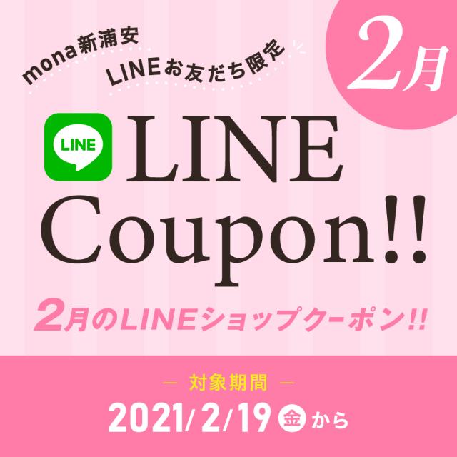 2月のLINEショップクーポン配信中!