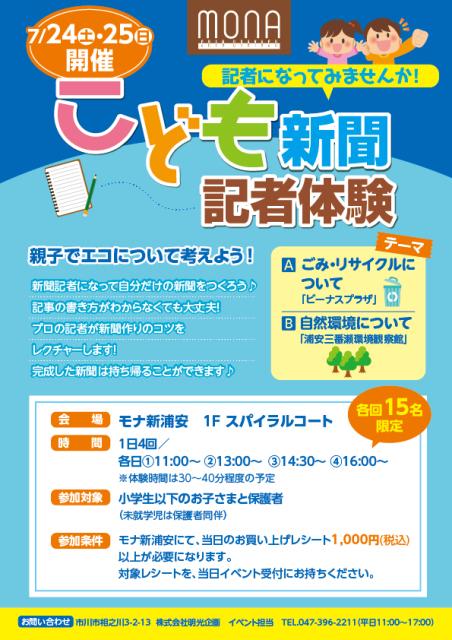 こども新聞記者体験★7/24(土)・25(日)開催!
