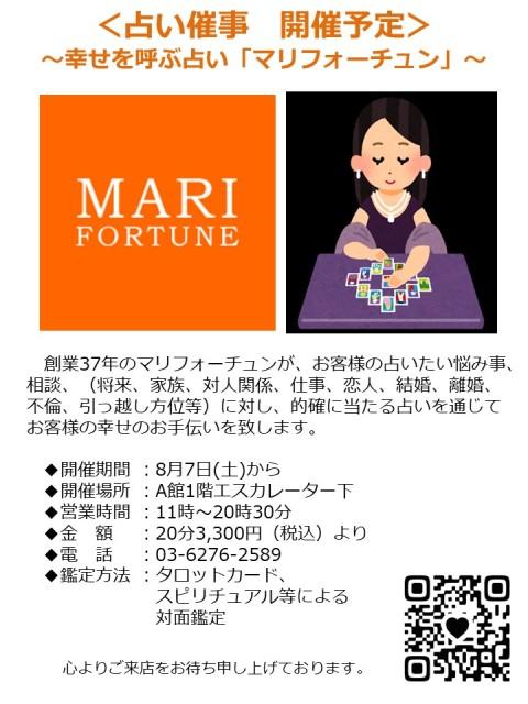 占い催事8/7(土)から開催