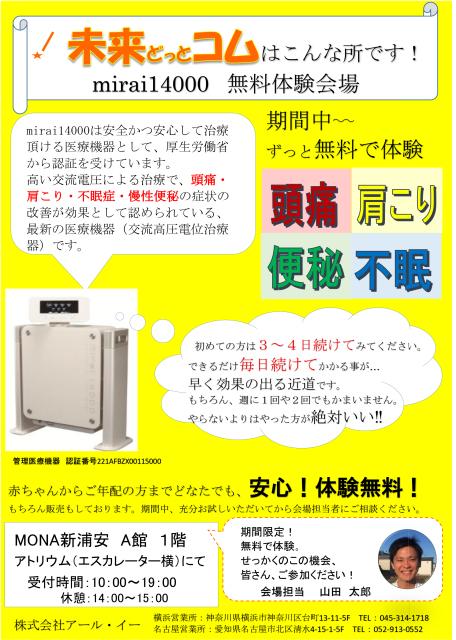 未来どっとコム 医療機器mirai14000を無料体験!