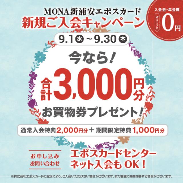 MONAエポスカード新規ご入会キャンペーン開催中!